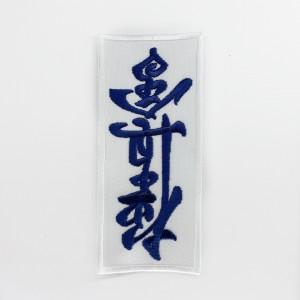 Эмблема-нашивка Киокусинкай