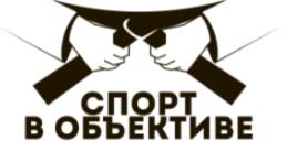 Спорт в объективе - спорттовары в Волгограде